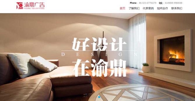 企业网站—渝鼎广告