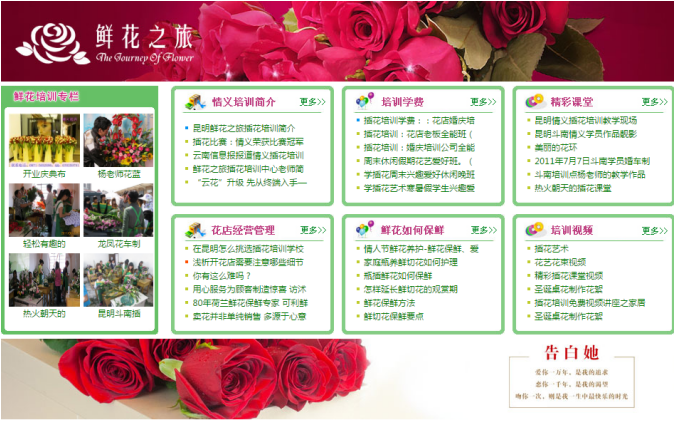 网站开发—鲜花之旅