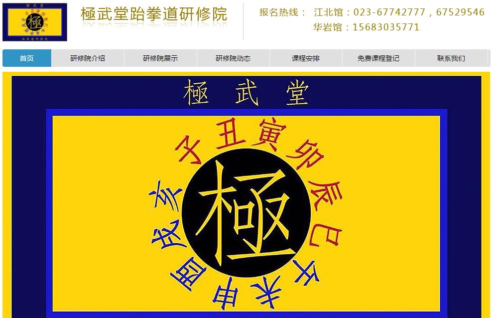 企业网站—極武堂跆拳道研修院