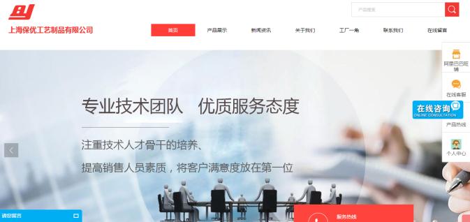 企业网站开发—上海保优工艺制品有限公司