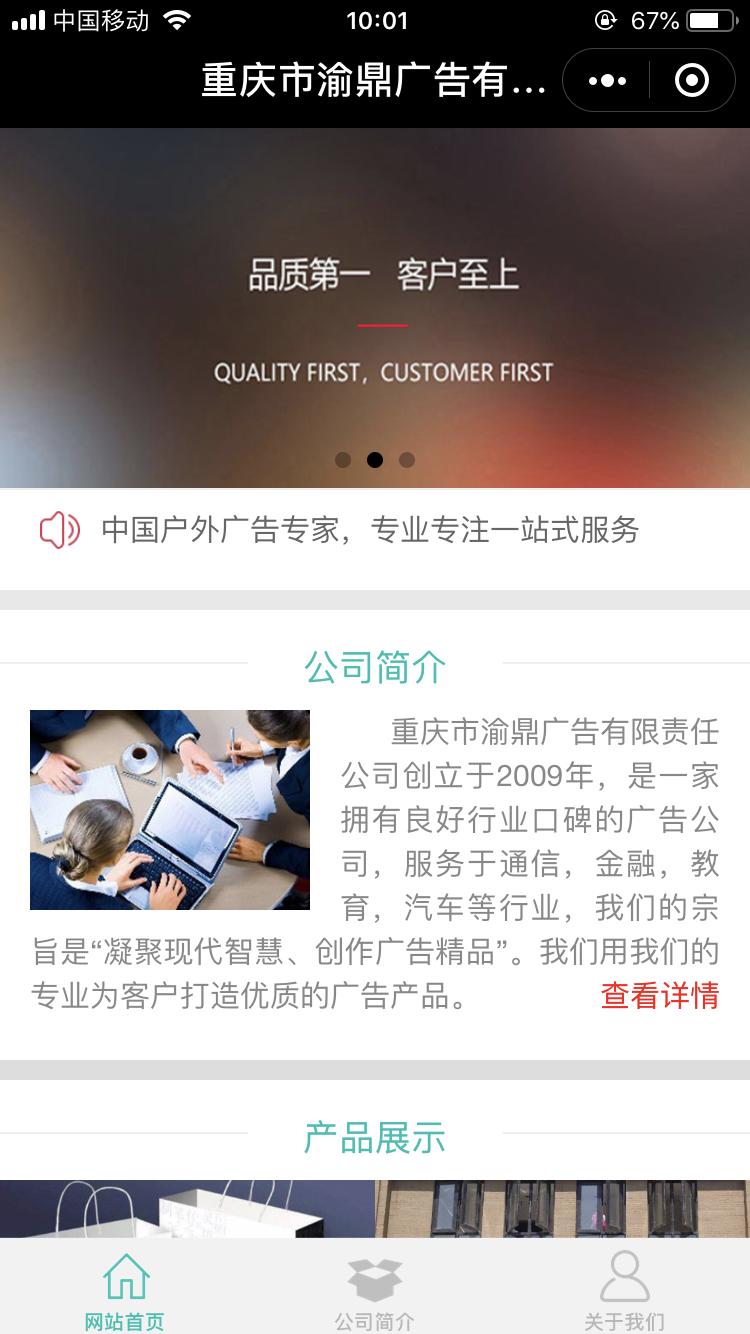 重庆渝鼎广告有限公司